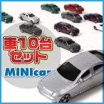 ■送料無料■Nゲージ 乗用車 10台セット 1/150