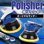 ■送料無料■洗車や研磨に!ダブルアクション  オービタルサンダー ■ポリッシャー★ランキング1位獲得★