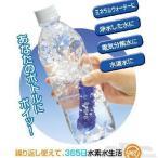 ■送料無料■3本セット■1年有効■水素水が安い!マグスティック365ミニ■水素スティック■