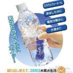 ■送料無料■6本セット■1年有効■水素水が安い!マグスティック365ミニ■水素スティック■
