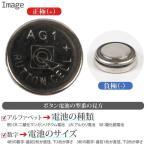 ■何点でも送料80円■バラ1個■SR621SW互換(LR621 AG1■SR60■電池