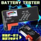 ■送料140円■バッテリーテスター■電池の残量チェッカー■ 電池チェッカー