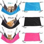猫 ペット ハンモック 小動物 ねこ 防水 キャット 撥水 年中使える 冬夏両用 取り付け簡単 洗濯OK