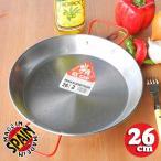 スペイン製パエリア鍋φ26cm