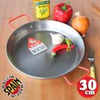 スペイン製パエリア鍋φ30cm