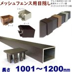 メッシュフェンス用目隠し 取り付け簡単 アルミ柱材30×40×L1200 t=1.8mm ダーク プランパーツ柱材(キャップ付)+さくさくエクステリアセット