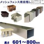 メッシュフェンス用目隠し 取り付け簡単 アルミ柱材30×40×L800 t=1.8mm シルバー プランパーツ柱材(キャップ付)+さくさくエクステリアセット