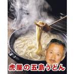 五島うどん 虎屋 手延うどん まぼろし おまとめ20束 乾麺 保存食(本体価格6,100円)