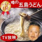 五島うどん 椿うどん 焼きあごだし 10食セット 地獄炊き(本体価格3,200円)