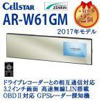 NEW セルスター AR-W61GM/GPS レーダー探知機/3.2インチ/特典2個付き/CELLSTAR ASSURA/2017年 モデル 701051