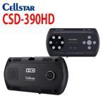 700725  セルスター HDドライブレコーダー CSD-390HD ツインカメラ搭載 地デジ電波に干渉しない! ハイビジョン録画対応(録画画質100万画素対応)[CELLSTAR]