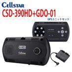 700727  セルスター HDドライブレコーダー CSD-390HD + GDO-01 (ドライブレコーダー+GPSユニット)セット ツインカメラ搭載 ハイビジョン録画対応 [CELLSTAR]