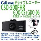 701001 セルスター CSD-500FHR + GDO-06 +GDO-05 ドラレコ +相互通信ケーブル +常時電源セット 駐車監視  41GA,W51GA,303GA,353GA,383GA,373GS,282GA [CELLSTAR]