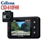 700970 セルスター  CSD-610FHR ドライブレコーダー/カメラ別体/相互通信対応機種/駐車監視/パーキングモード録画対応/特典一点あり[CELLSTAR]