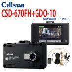 ショッピングドライブレコーダー 701049 セルスター CSD-670FH +GDO-10 ドライブレコーダー 常時電源セット GPS搭載 安全運転支援機能搭載[CELLSTAR]