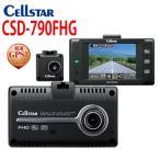 セルスター CSD-750FHG ドライブレコーダー