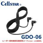 700823  相互通信ケーブル GDO-06 セルスター製ドライブレコーダー専用オプション csd-600fhr,610fhr,500fhr