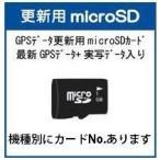 701013 セルスター レーダー探知機用 GPSデータ更新用microSDカード 【機種により適合するカードNo.が異なります、地図データは入っていません】