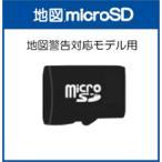 701014 セルスター レーダー探知機用  最新地図データ microSDカード セルスター純正 2017年1月版(最新版) 【機種により適合するカード.が異なります】