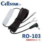 700071 RO-103 セルスター ドライブレコーダー、レーダー探知機用 直配線用DCコード 3.5m 丸ジャック CSD-500シリーズ用 CSD-500FHR.560FH,570FH