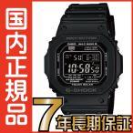 G-SHOCK Gショック GW-M5610-1BJF 5600 タフソーラー デジタル 電波時計 カシオ 電波ソーラー 腕時計 電波腕時計