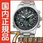 シチズン プロマスター PMV65-2271 CITIZEN PROMASTER エコドライブ 電波時計 腕時計 メンズ 【送料無料&代引手数料込】
