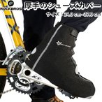 ショッピングシューズ 自転車用 スポーツバイク用 防寒 シューズカバー  ブラック
