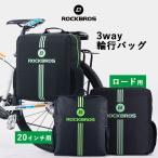 自転車 スポーツバイク 折りたたみ 自転車 輪行 バッグ キャリングバッグ 20インチ 対応