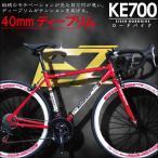 ロードバイク 700C シマノ21段変速 エアロホイール 40mm 自転車本体 通勤 通学に最適 700CX28C EIZER KE700