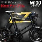 ミニベロ 20インチ 小径車 シマノ 6段変速 エアロホイール 40mm 軽量アルミ 自転車本体 街乗り 通勤におすすめ EIZER M100