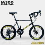 ミニベロ 20インチ 小径車 ドロップハンドル 14速 エアロホイール 40mm 軽量アルミ 自転車本体 街乗り 通勤におすすめ EIZER M300