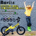子供用 自転車 14インチ 補助輪付き 約7kg 軽い おしゃれ ハンドブレーキ クリスマスプレゼント 誕生日プレゼント 3歳 4歳 5歳
