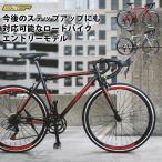 ショッピングロードバイク ロードバイク 700C シマノ14段変速 エアロホイール 40mm エントリーモデル 自転車本体 通勤 通学に最適 700CX23C EIZER RB200