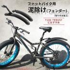 フェンダー 泥除け 超ワイド幅 26インチ ファットバイクにおすすめ 追加オプション