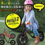 子供用 自転車 12インチ ペダルなし キッズバイク キックバイク バランスバイク ランニングバイク