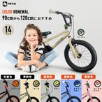 子供用 自転車 14インチ 補助輪付き 安全 前後ハンドブレーキ ポップカラー4色