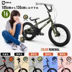 子供用 自転車 16インチ 補助輪付き コンパクト高強度フレーム 前後ハンドブレーキ ポップカラー4色