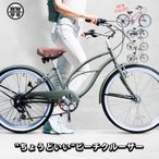 ビーチクルーザー 24インチ おしゃれ レトロ クラシック 自転車本体 街乗り 海岸 通勤 通学 シマノ 7段変速 IS-B1