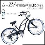 ショッピングIS おしゃれ レトロ 砲弾型 LEDライト ビーチクルーザー IS-B1専用 自転車同時購入で送料無料