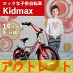 子供用自転車 アウトレット 14インチ Kidmax 4歳 5歳 6歳位 補助輪付 おしゃれ保護グリップ チェーンカバー 泥除け付き
