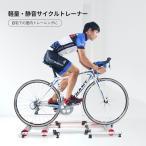 自転車 サイクリング サイクルトレーナー トレーニング コンパクト 折りたたみ 5段階調節