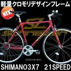 クロスバイク 21変速 700C フラットロード 自転車 SCHNEIZER シュナイザー MU02