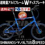 TRINX MINIVELO-20inch Z5 Wディスクブレーキ ShimanoALTUS8速 本格派 ミニベロ 軽量アルミフレーム 本格的小径車
