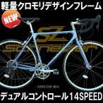 ロードバイク 14変速 700C ロード-レーサー 自転車 SCHNEIZER シュナイザー MU01
