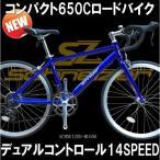 ロードバイク 自転車 650C  14段変速 STIデュアルコントロールレバー 自転車 SCHNEIZER(シュナイザー) MU650 SHIMANO TOURNEY