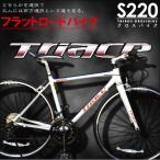 30%OFFクーポン配布中 クロスバイク 24段変速 700C SHIMANO ST-R240 CLARIS SORA 自転車 TRIACE S220 仏式バルブ 700x25C