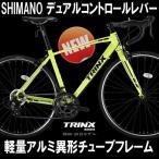 ロードバイク 14段変速 700C 自転車 TRINX R600 700x25C 仏式バルブ SHIMANO TOURNEY 14段変速