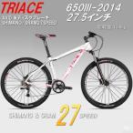 マウンテンバイク 27段変速 27.5インチ 自転車 TRIACE 650 3 27段変速 SRAM SL TRIGGER NON SERIE SHIMANO ACERA