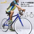 ロードバイク 14変速 650C 自転車 SCHNEIZER(シュナイザー) MU650