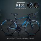 ロードバイク 14段変速 700C 自転車 SCHNEIZER(シュナイザー) R101 700x23C 仏式バルブ SHIMANO TOURNEY 14段変速